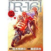 「R−16」