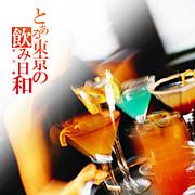 とある東京の飲み会日和オフ会