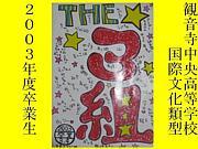 観音寺中央高校3組2003年卒業