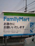 ファミリーマート三宅中5丁目店
