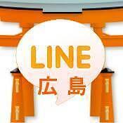 LINE(ライン)マイミク♪広島県