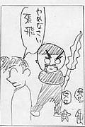 三国志漫画劉備くんコミュ