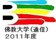佛教大学(通信)2011年度