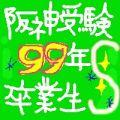 阪神受験99年卒玉造Sクラス