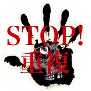 STOP! 重複コミュニティ