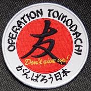 トモダチ作戦OperationTomodachi