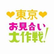 東京お見合い大作戦!