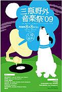 三瓶野外音楽祭2009