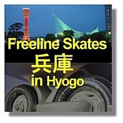 Freeline Skates in 兵庫