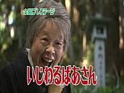 意地悪ばあさん (テレビドラマ)