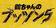 鶴ちゃんのプッツン5