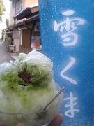 熊谷名物「雪くま」