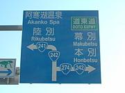 国道・都道府県道・案内標識