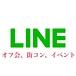 LINE友達作り&三重の友達の輪