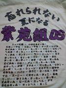 2003 三島高校DS紫苑団 集合〜