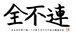 全日本不良主婦連合ミク支部
