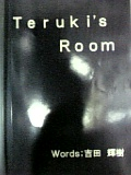 輝樹の部屋