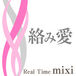 Real Time Mixi〜絡み愛〜