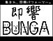 = 即響BUNGA =