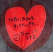 タンクトッパーズ@清水支部