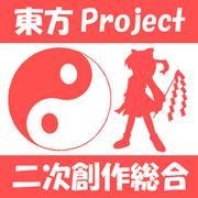 東方Project系二次創作総合