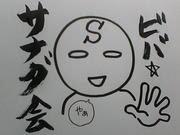 ビバ☆サナダ会