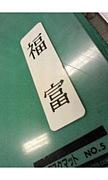 桐朋63期〜3年C組〜