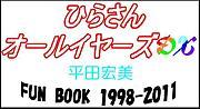 PROJECT9845 平田宏美応援企画