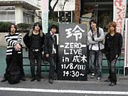 玲-ZERO-