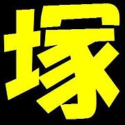 戸塚祥太の【塚】