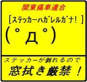 関東痛車連合