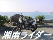 湘南ライダー
