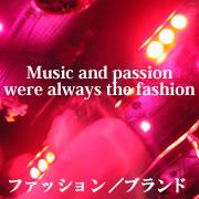 ファッション/ブランド