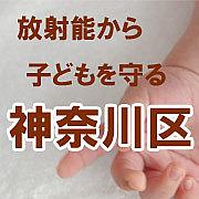 神奈川区で子どもを守る