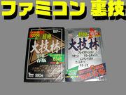 ファミコン裏技/攻略/ウルテク