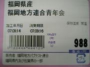 福岡地方連合青年会