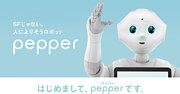 pepper ソフトバンク ロボット