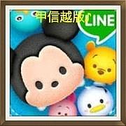 ★LINE★甲信越版