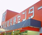 ★東京靴流通センター同盟★