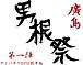 廣島 男根祭