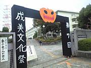大阪府立成美高等学校