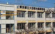 都立大田桜台高等学校