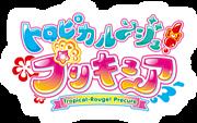 トロピカル〜ジュ!プリキュア