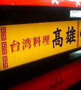台湾料理 高雄