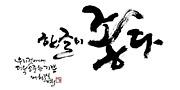 한국한글 韓国、ハングルマナビ