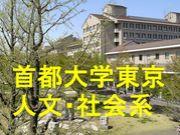 首都大学東京 人文・社会系