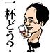 名古屋で『縁』を繋ぐ為の飲み会