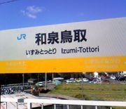 みんな大スキ! 和泉鳥取駅♪