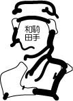騎手 和田 竜二