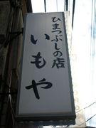いもや in 椎名町